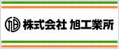 株式会社旭工業所